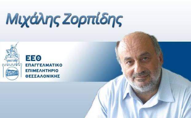 Συνέντευξη: Μιχάλης Ζορπίδης, Πρόεδρος του Επιμελητηρίου Θεσσαλονίκης