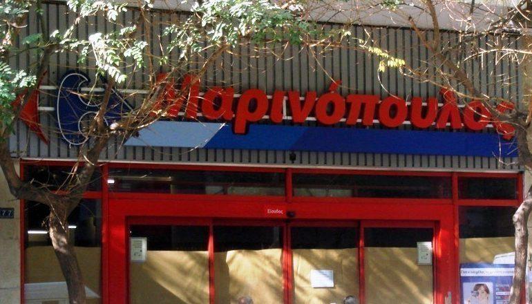 Εκδόθηκε η δικαστική απόφαση για τη διάσωση της Μαρινόπουλος