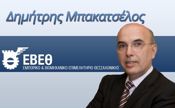 Δημήτρης Μπακατσέλος: Όχι άλλα εμπόδια στην εξωστρέφεια