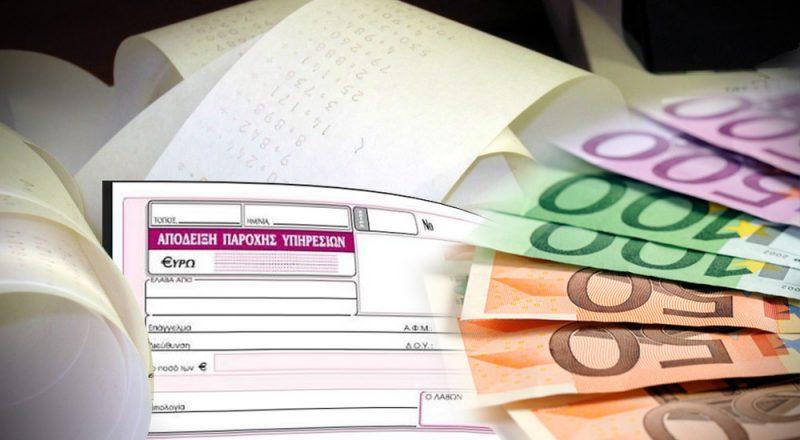Επιστρεπτέα προκαταβολή 4 για ελεύθερους επαγγελματίες (μπλοκάκια) με ή χωρίς προσωπικό, με ή χωρίς υποβολές ΦΠΑ – Διαδικασία και προϋποθέσεις
