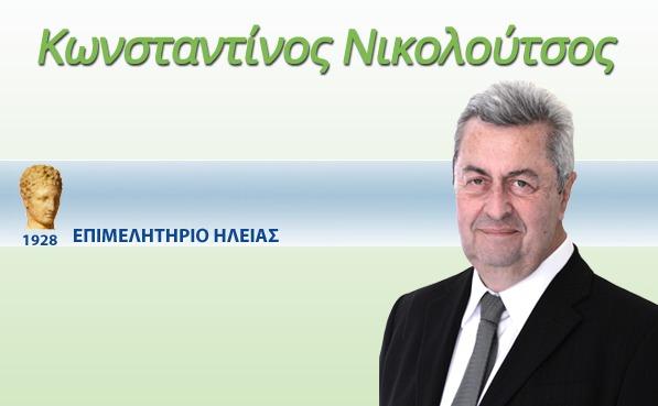 Κ.Νικολούτσος:Εθνικός διάλογος από τα Επιμελητήρια για τις Κυριακές