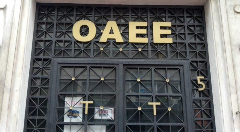 Κατασκηνωτικό πρόγραμμα για ασφαλισμένους πρώην ΟΑΕΕ