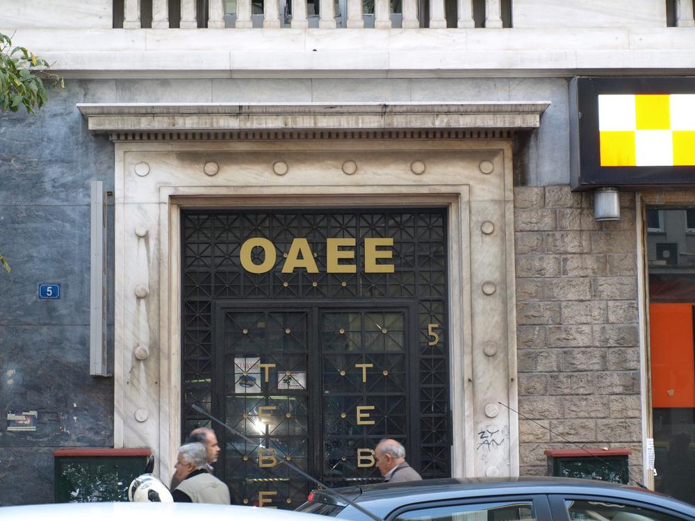 Στις 21 Δεκεμβρίου  θα καταβληθούν οι συντάξεις Ιανουαρίου από ΟΑΕΕ