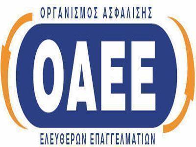 Παρατείνεται η καταβολή δόσεων για τους οφειλέτες του ΟΑΕΕ