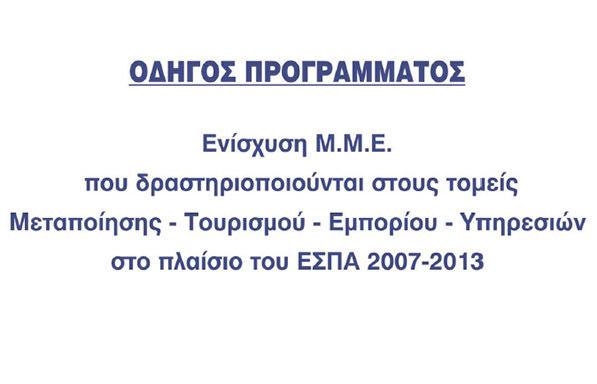 Τροποποίηση οδηγού για πρόγραμμα ενίσχυσης ΜμΕ