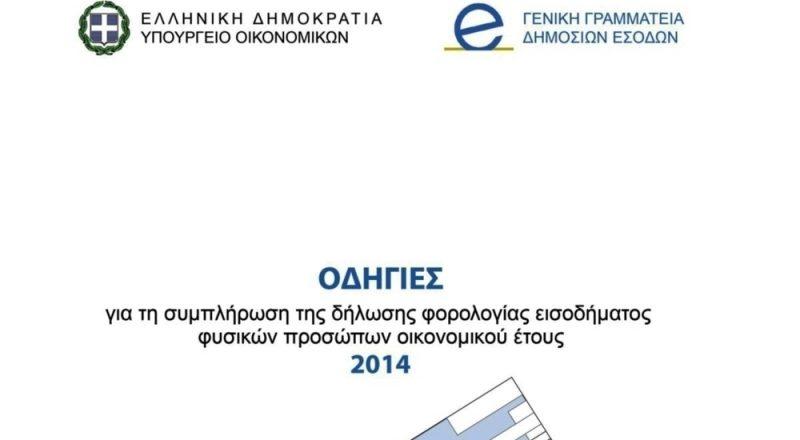 Οδηγός δήλωσης φορολογίας εισοδήματος φυσικών προσώπων 2014