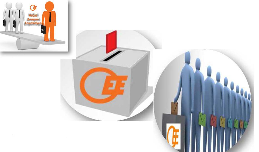 ebde3aabee5 ΟΕΕ:εκλογές και οδηγίες για ψηφοφόρους. Κυριακή, 11 Δεκεμβρίου 2016 ...