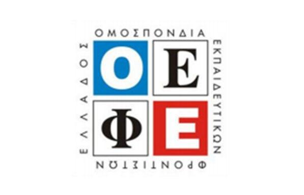 Aνακοίνωση της Ο.Ε.Φ.Ε. για την επιστολή της Ο.Ι.Ε.Λ.Ε. προς την ΕΡΤ