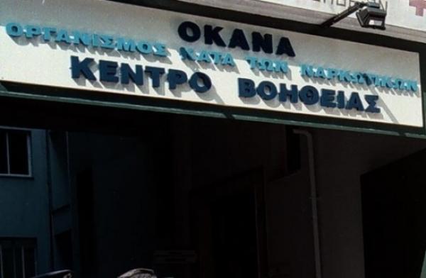 Aντιδράσεις για επανεγκατάσταση ΟΚΑΝΑ στο ιστορικό κέντρο της πόλης
