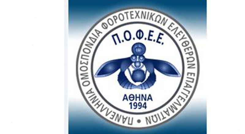 ΠΟΦΕΕ: Επιβάλλεται η μεταφορά της καταληκτικής ημερομηνίας ένταξης στη ρύθμιση των 120 δόσεων