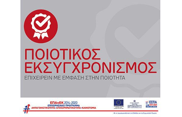 «Ποιοτικός Εκσυγχρονισμός» – ΕΠΑνΕΚ: Τροποποίηση της Απόφασης Ένταξης Πράξεων Κρατικών Ενισχύσεων