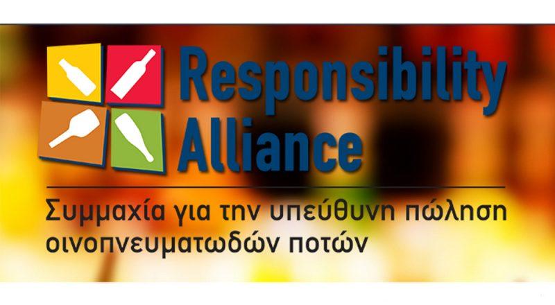 Συμμαχία για την υπεύθυνη πώληση οινοπνευματωδών ποτών