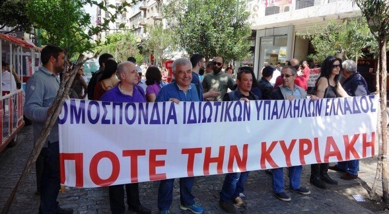 ΟΙΥΕ: Αρνητική εξέλιξη για τους εργαζόμενους η απόφαση του ΣτΕ για τις Κυριακές