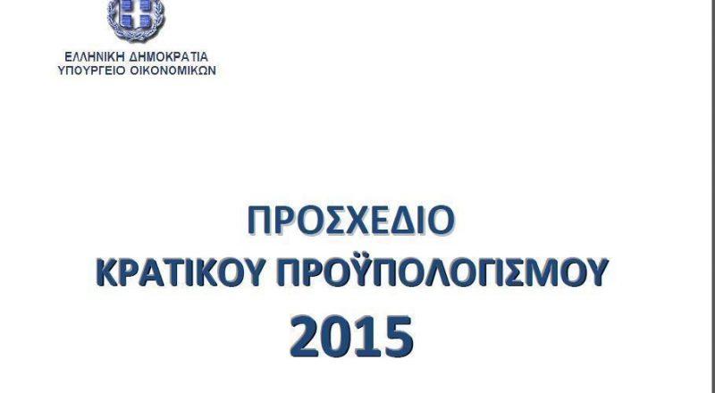 Όλο το προσχέδιο του Κρατικού Προϋπολογισμού 2015
