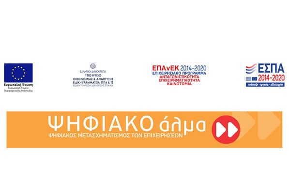 ΕΠΑνΕΚ – «Ψηφιακό Άλμα»: Βαθμολογικός πίνακας κατάταξης & απορρίψεις επενδυτικών σχεδίων