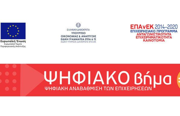 """6η τροποποίηση της Απόφασης ένταξης έργων στη Δράση """"Ψηφιακό Βήμα"""" του ΕΠΑνΕΚ"""
