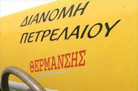 Πετρέλαιο Θέρμανσης:Άνοιξε το Taxisnet για την υποβολή αιτήσεων