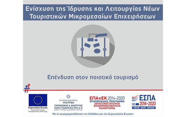 «Ενίσχυση Ίδρυσης Νέων Τουριστικών ΜμΕ»: Επιτροπή Αξιολόγησης