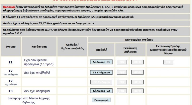 ΥΠ.ΟΙΚ.: Όχι νέα παράταση, λειτουργεί η τροποποιητική δήλωση