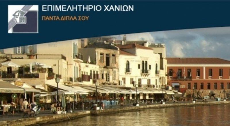 Επιμελητήριο Χανίων : «Γαστρονομία και Τουρισμός»