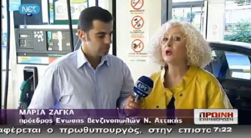 Ένωση Βενζινοπωλών: Το λαθρεμπόριο πλήττει την αγορά καυσίμων –video-