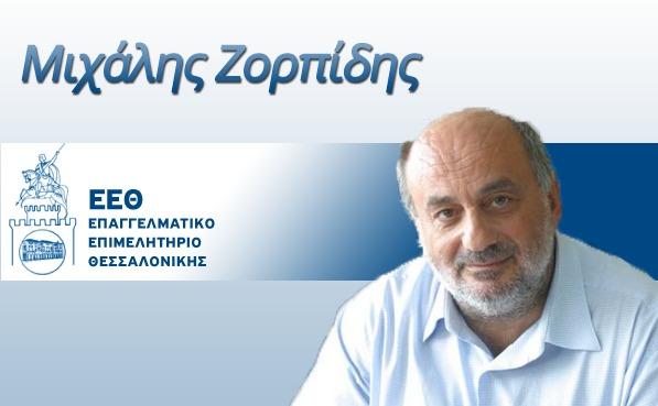 Μιχ.Ζορπίδης: Oι ιθύνοντες αδιαφορούν για τη μικρή επιχειρηματικότητα