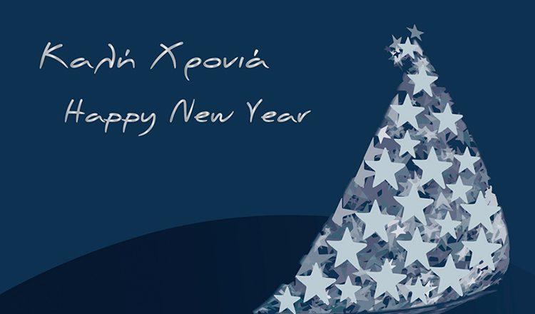 Ευχές ΕΕΑ για το νέο έτος