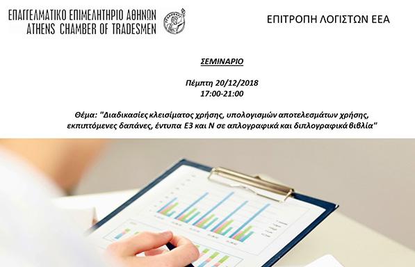 Φορολογικό σεμινάριο την Πέμπτη 20 Δεκεμβρίου στο ΕΕΑ