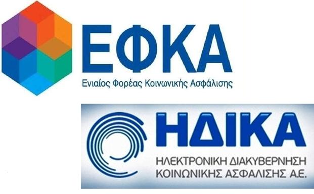 Ανακοίνωση του ΕΦΚΑ για το Δωρόσημο