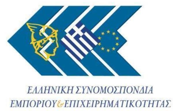 Το νέο Δ.Σ. της ΕΣΕΕ – Πρόεδρος ο Γ. Καρανίκας