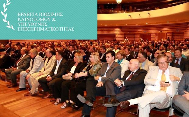 ΕΕΑ: Εκδήλωση βράβευσης πρωτοπόρων επιχειρήσεων