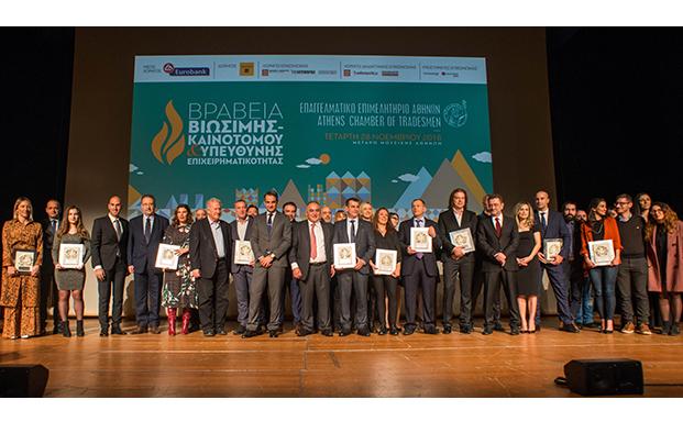 ΕΕΑ: «Βραβεία Βιώσιμης – Καινοτόμου & Υπεύθυνης Επιχειρηματικότητας»