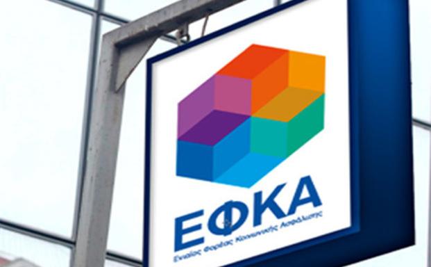 Εγκύκλιος ΕΦΚΑ για την καταβολή σύνταξης σε οφειλέτες ασφαλιστικών εισφορών