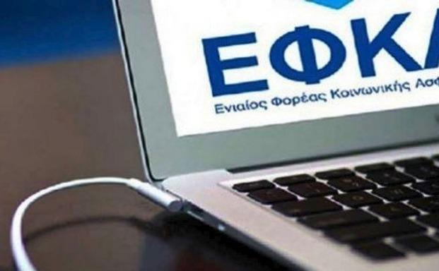 ΕΦΚΑ: Τη Δευτέρα η πληρωμή των δόσεων ρυθμίσεων οφειλών μηνός Μαΐουβάσει πάγιας εντολής