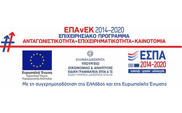 ΕΠΑνΕΚ – «Ψηφιακό Άλμα»: 2η Τροποποίηση της Απόφασης Ένταξης Πράξεων Κρατικών Ενισχύσεων