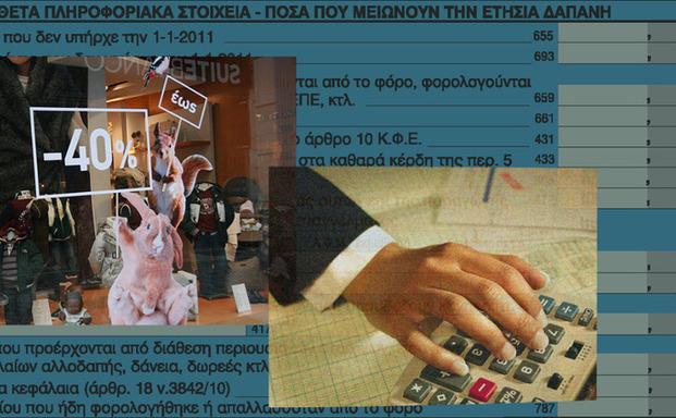 Δυνατότητα ξεχωριστών φορολογικών δηλώσεων από συζύγους