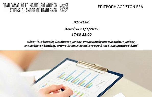Φορολογικό σεμινάριο ΕΕΑ τη Δευτέρα 21 Ιανουαρίου