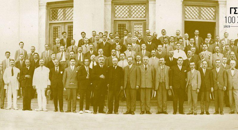 Σήμερα η εκδήλωση: «1919-2019 100 Χρόνια ΓΣΕΒΕΕ: Η ιστορία μας, ιστορία του τόπου μας»