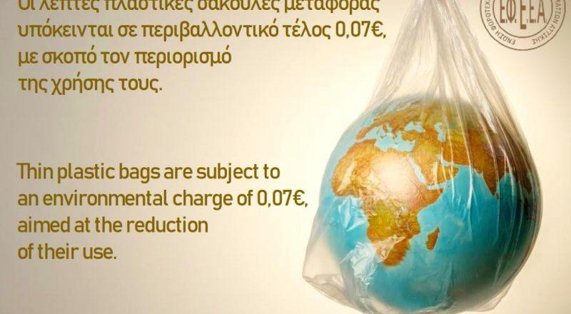 Έσοδα 11 εκατ. ευρώ από το Τέλος πλαστικής σακούλας