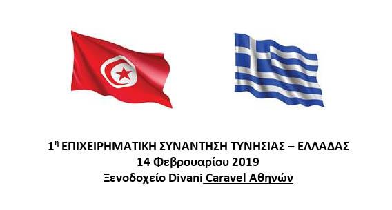 1η Επιχειρηματική συνάντηση Τυνησίας – Ελλάδας, 14 Φεβρουαρίου 2019