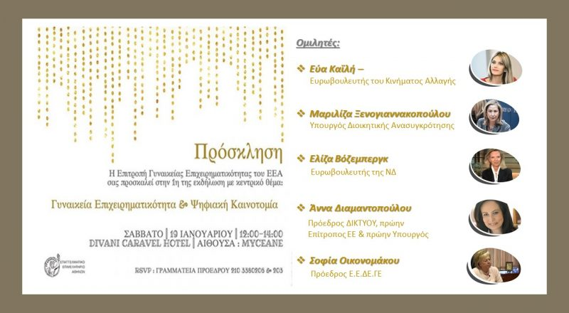 Εκδήλωση ΕΕΑ για τη Γυναικεία Επιχειρηματικότητα στις 19 Ιανουαρίου