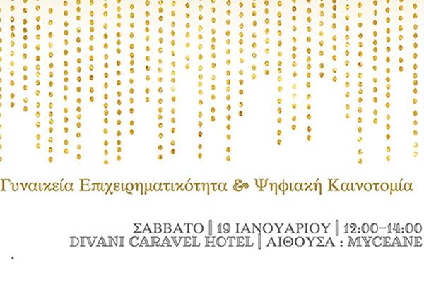 Μεγάλη εκδήλωση για τη Γυναικεία Επιχειρηματικότητα στις 19 Ιανουαρίου