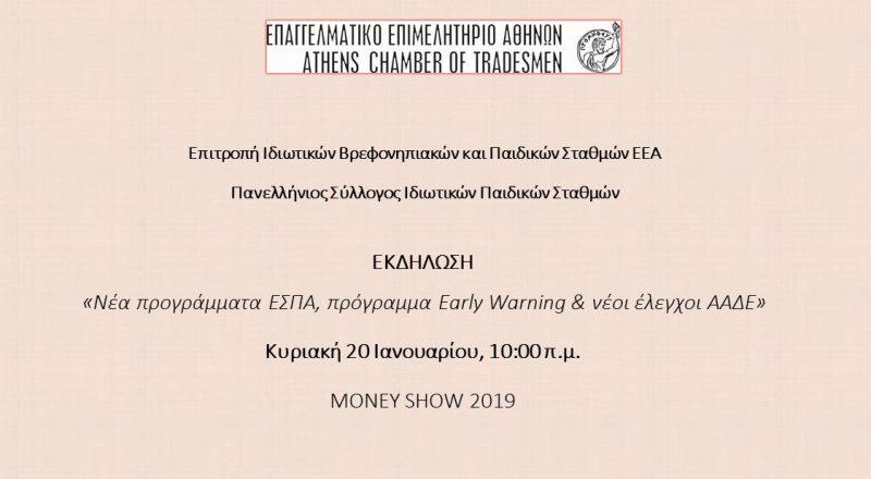 ΕΣΠΑ, Early Warning, έλεγχοι ΑΑΔΕ σε εκδήλωση για Ιδιωτικούς Παιδικούς Σταθμούς (20/1)