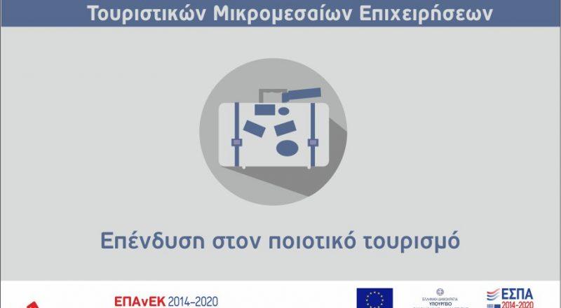 """Απόφαση 5ης τροποποίησης της δράσης """"Ενίσχυση της Ίδρυσης και Λειτουργίας Τουριστικών ΜμΕ"""" του ΕΠΑνΕΚ"""