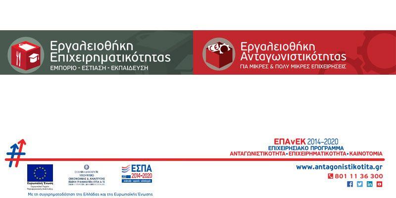 Το ΕΕΑ παρουσιάζει τις Δράσεις «Εργαλειοθήκη Επιχειρηματικότητας» – «Εργαλειοθήκη Ανταγωνιστικότητας» (13/2/2019)