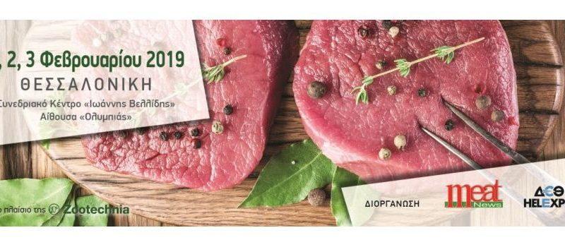 Ξεκινά σήμερα, 1η Φεβρουαρίου 2019, το 6ο Συνέδριο Κρέατος