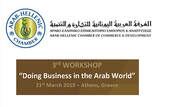 "3ο Workshop ""Doing Business in the Arab World"" – 21 ΜΑΡΤΙΟΥ 2019"