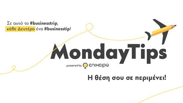 MondayTips: Επιχειρηματικές συμβουλές με την υπογραφή τουepixeiro.gr!