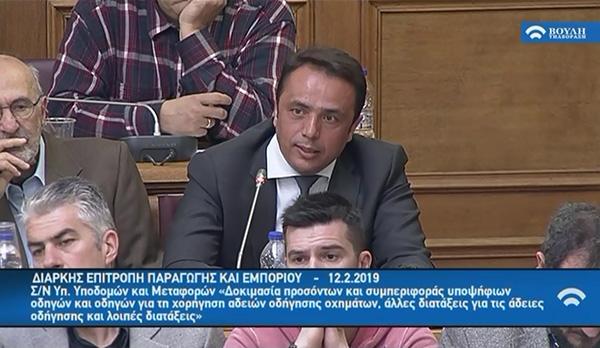Παρέμβαση Α' Αντιπροέδρου ΕΕΑ Ν. Γρέντζελου στη Βουλή επί του ν/σ για τα διπλώματα οδήγησης
