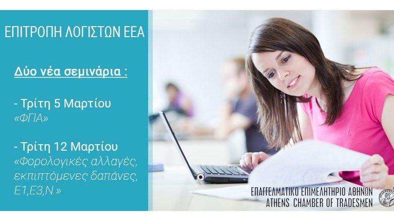 Την Τρίτη 5/3 το σεμινάριο της Επιτροπής Λογιστών του ΕΕΑ για ΦΠΑ